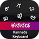 Kannada Input Keyboard