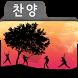 대박 복음성가 찬양 by 오은혜