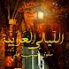 الليالي العربية