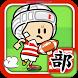 ガンバレ!ラグビー部 - 無料の簡単ミニゲーム! by BAIBAI, Inc.