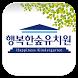 행복한숲유치원 by 애니라인(주)