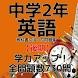 中学2年英語 教科書に沿った問題集 全730問 【後期】 by FINE GATE