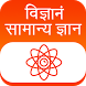 General Science Hindi by taruloop