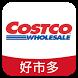 COSTCO TAIWAN