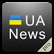UA News Pro. Новости Украины by Clevertech Apps