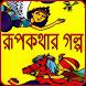 রূপকথার গল্প-Fairy tales by reliance.apps