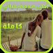رواية أحلى صدفة بحياتي - كاملة by Matssa dev