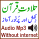 Free Quran Mp3 Audio Tilawat by SSJ Perfect Sound App Studio
