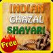 Indian Hindi Ghazal Shayari Love SMS 2017 by Digital India Jokes