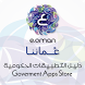 Government Apps Directory by Information Technology Authority