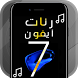 أجمل رنات ايفون 7 by Tronico Apps