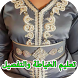 تعليم الخياطة والتفصيل بدون نت by Arabooks