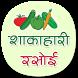 Shakahari Rasoi by Gyan Badaye