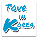 Tour in Korea (국내여행, 한국관광) by pigoncchio