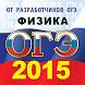 ОГЭ (ГИА-9) 2015 Физика by Examen-Media Ltd