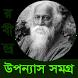 রবীন্দ্রনাথ উপন্যাস সমগ্র by Rayeed IT
