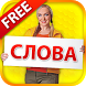 Слова Домана Free by Anton Manichenko Lab, LLC