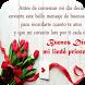 رسائل حب ورومانسية by Hokardona
