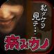 病みカノ -私ダケヲ見テ-【狂気の放置育成ゲーム】 by SEEC inc.