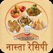 Snack or Breakfast Recipes Hindi(नास्ता) by Samarth App