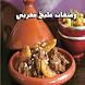 موسوعة وصفات الطبخ المغربي by Al3ab mobile
