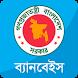 শিক্ষা ডিরেক্টরি (Shikkha Directory)