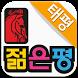 젊은평미술학원 (태평캠퍼스) by B2 Corp.