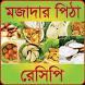 শীতের পিঠা রেসিপি-bangla pitha by Bangla Apps&Games
