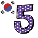 Korean number memory game