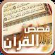 قصص القرآن by Golden-Soft