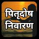 Pitridosh Nivaran - पितृदोष निवारण के टोटके by JainDev