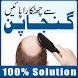 Ganjapan Ka Ilaj Ganjapan Dur Kare Hair Loss Tips by MianApps