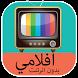 تطبيق أفلام بدون نت prank by badr-tech-@