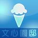 文心園邸 iceCream by 艾米媒體行銷(股)
