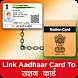 Link Aadhar Card to Ration Card