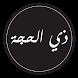 ادعية شهر ذي الحجة by StarterDev