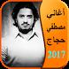 أغاني مصطفى حجاج 2017 by devhaloui