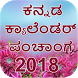 Kannada Calendar panchagam 2018 by INDP Games & Apps