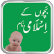 Muslim Baby Names and Meaning by JiyaSoft