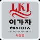 이가자헤어비스 사상점 by 우와앱개발4팀