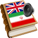 Persian Farsi best dict by Best dictionary creater