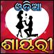 Odia Shayari Offline by OdiaWeb Network
