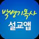 박병기목사 설교앱(테스트용) by (주)정보넷 www.jungbo.net