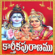 Karthika Puranam in Telugu by Dhanyu - Dhatru