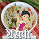 Recipes for kids in Hindi by UVAppzone