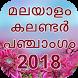 Malayalam Calendar Panchangam 2018 by INDP Games & Apps