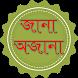 ৬৪ টি জেলার নামকরণের ইতিহাস by MBM Studio ltd