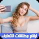 ارقام بنات مطلقات عربيات للتعارف by Devloran