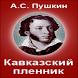 Кавказский пленник by SimpITy