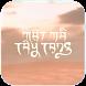 Mật Mã Tây Tạng by Smallsoft14